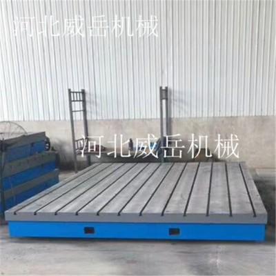 天津 两次退火 铸铁平台 T型槽平台 试验平台 批发价