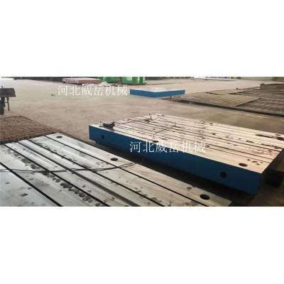 浙江 厂家专业生产 铆焊平台 焊接平台  质量保证