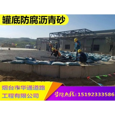 浙江宁波罐底防腐冷沥青砂高质量源于高品控