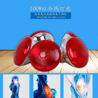 一件代发红外线理疗灯100W保健防爆灯泡家用按摩美容电烤灯