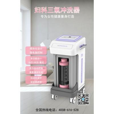 妇科臭氧冲洗器有哪些作用