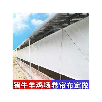 养殖场养殖卷帘布生产-挡风防水牛场卷帘布批发厂家