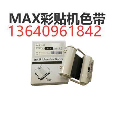 MAX 100系列白色碳带SL-R122TH