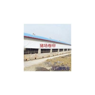 厂家定做猪场保暖卷帘-供应防水防晒牛圈帆布-养殖场卷帘批发