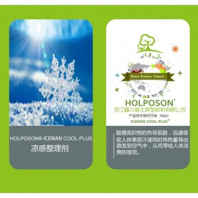 凉感整理剂Iceman COOL-PLUS 纺织品用后整理剂