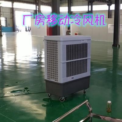 工业移动冷风机,车间降温空调