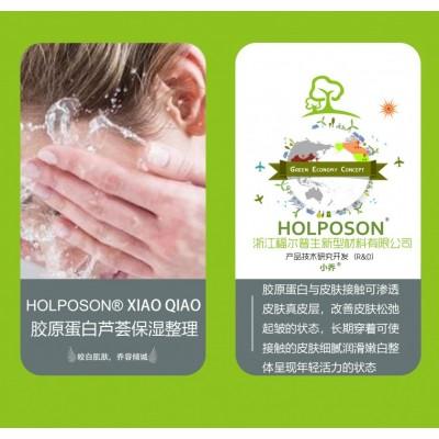 胶原蛋白芦荟整理剂Xiao Qiao 可防止皮肤干燥