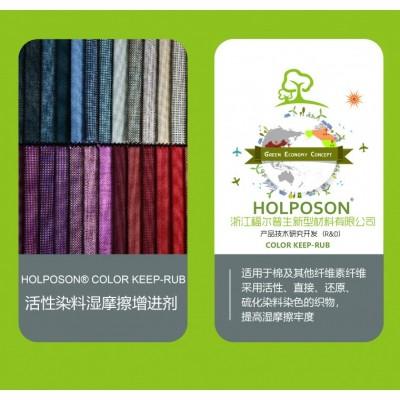 福尔普生活性染料湿摩擦增进剂Color Keep-Rub