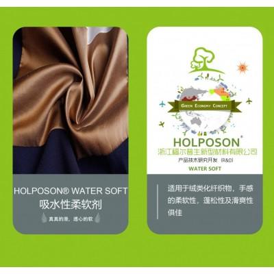 高吸水性柔软剂Water Soft 特别适用于绒类化纤织物