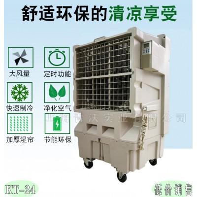 蒸发式冷风机 商场通风降温空调扇KT-24