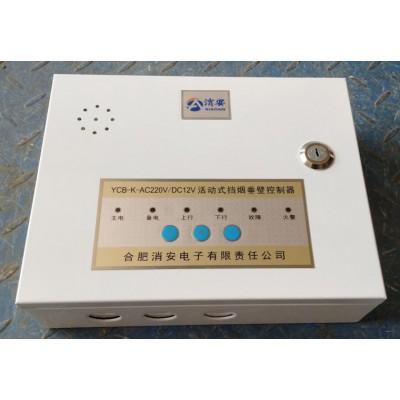 活动式挡烟垂壁控制器