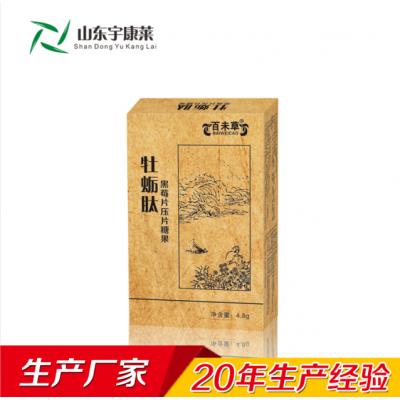 百未草牌牡蛎肽黑莓片加工厂家山东宇康莱生物