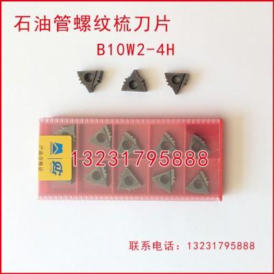 B10W2-4H石油管螺纹梳刀刀片刀粒
