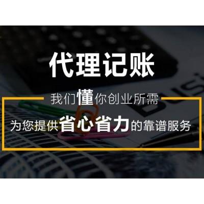 在郑州注册新公司选择代理记账有什么好处吗