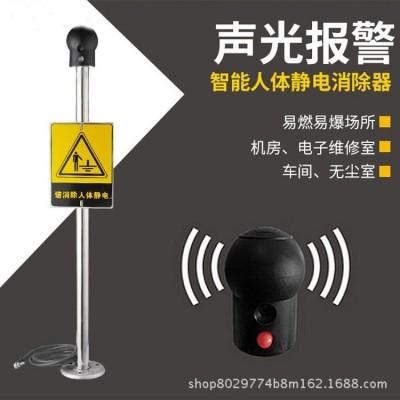 防爆人体静电释放仪 本安型静电释放球亚导体带语音提示报警