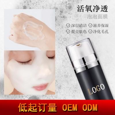 广州奈臣-清洁面膜呼吸泡泡面膜oem贴牌加工-涂抹式竹炭黑膜
