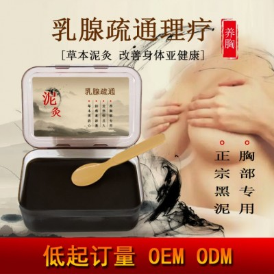 广州奈臣-纯中药草本乳腺泥炙膏oem贴牌加工-美容院胸部护理