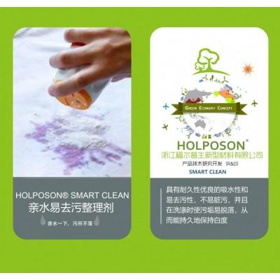 亲水易去污整理剂 适用于浅色羽绒服面料易去污整理