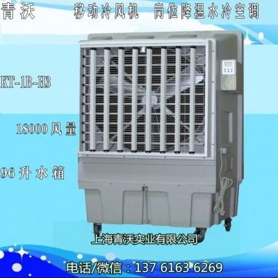 车间降温用可移动式冷风机 工业环保空调KT-1B-H3
