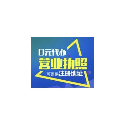 重庆南岸区个体工商执照代办南滨路公司名称变更代办