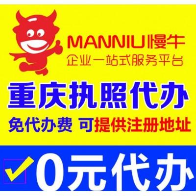重庆巫山营业执照注销代办 荣昌公司注册代办