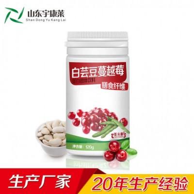 百未草牌白芸豆蔓越莓膳食纤维加工厂家济宁宇康莱