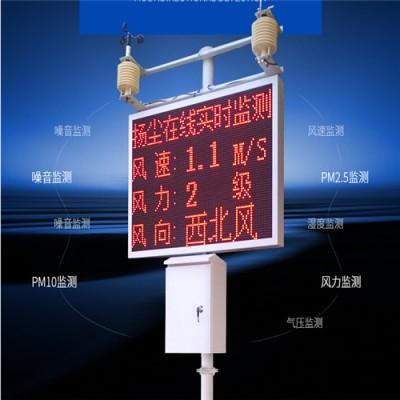 安徽芜湖工地空气扬尘在线监测仪