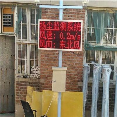 安徽蚌埠工地扬尘监测系统