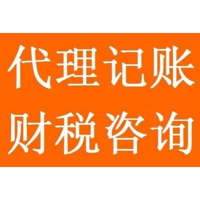 顺德公司注册//顺德工商注册//顺德代理记账 财务咨询服务