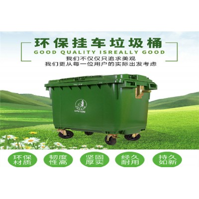 重庆660L户外环卫可四轮垃圾桶