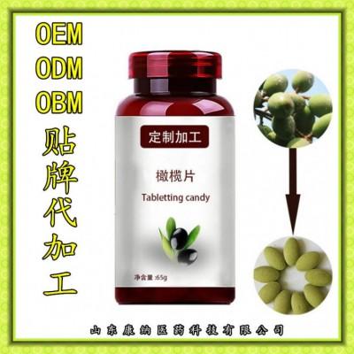 橄榄香瓜压片糖果贴牌 山楂酵素片代加工贴牌OEM