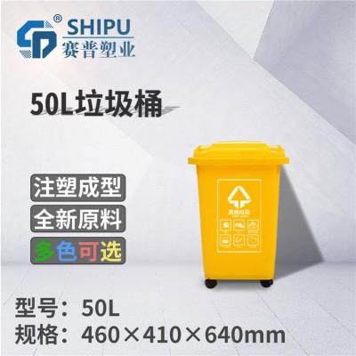 四川厂家直销50升滑轮式环卫垃圾桶
