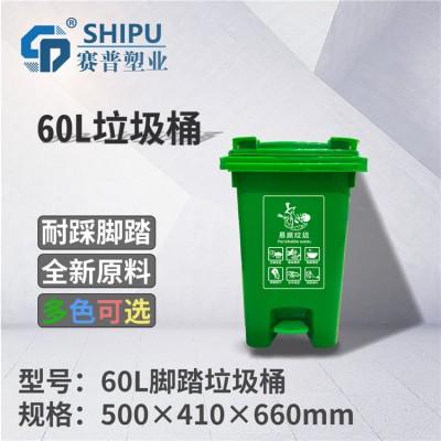 重庆厂家供应55升弹盖式可分类环卫垃圾桶