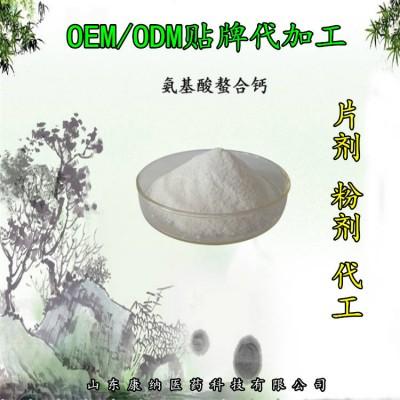 螯合钙压片糖果贴牌OEM代加工 中老年钙片济宁代加工生产厂家