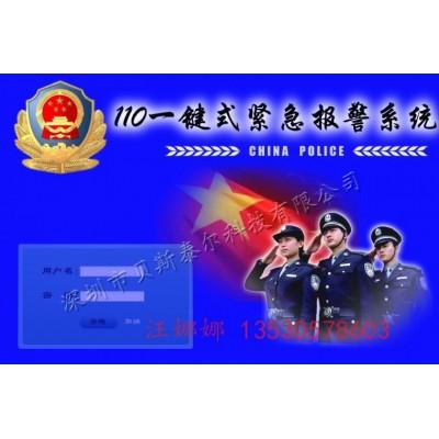 一键式报警系统 110一键联网报警系统