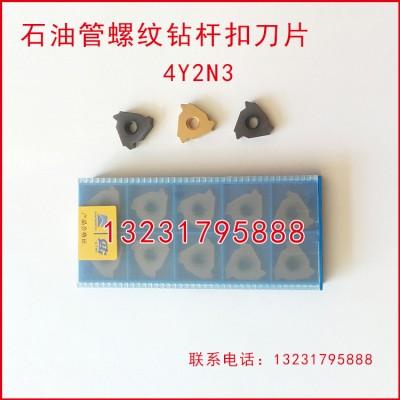 4Y2N3石油管螺纹数控刀片车刀片
