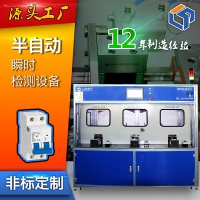 DZ47小型断路器自动瞬时检测生产线