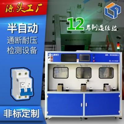 DZ47小型断路器自动通断耐压检测生产线