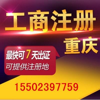 重庆渝北餐饮个体工商户营业执照代办 公司注销代办