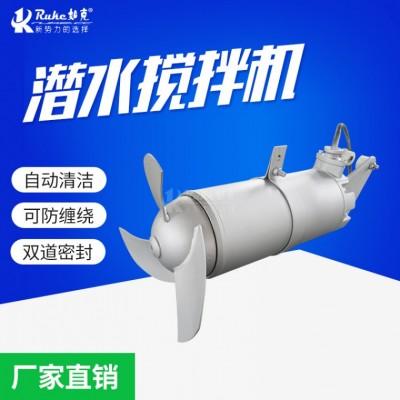 南京如克220v潜水搅拌机 小功率推进器 污水处理厂专用设备