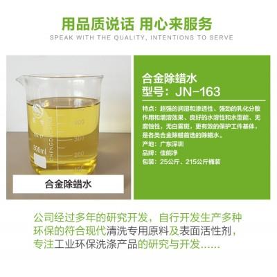 锌合金、铝合金除蜡清洗剂 工业通用除蜡水原料