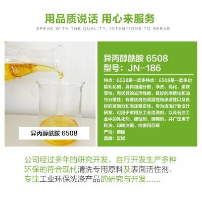 异丙醇酰胺(6508)环保型 除蜡水原料 高效乳化剂