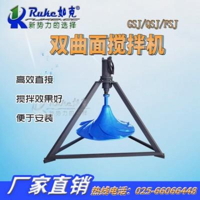 厂家直销双曲面干式搅拌机 波轮式混凝池伞形搅拌器