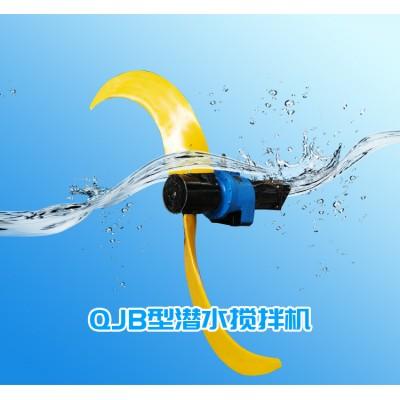 潜水搅拌机 QJB3型防沉淀低速推流器 玻璃钢叶轮
