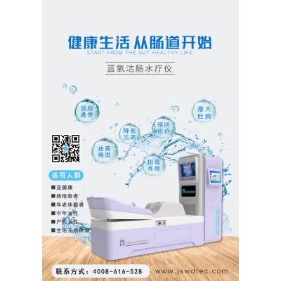 蓝氧洁肠水疗仪有哪些作用?