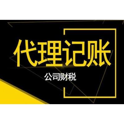 河南代理记账公司收费标准及服务内容