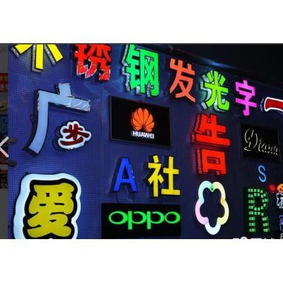 专业喷绘写真UV打印广告字牌广告加工服务