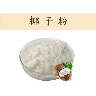 陕西元贝贝生物厂家直供椰子粉