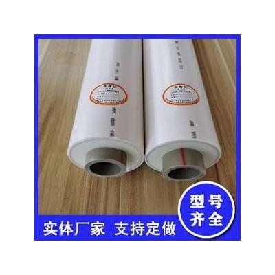 供应厂家直销PPR复合管空气能专用管道