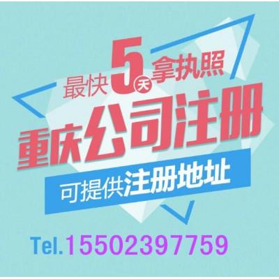 重庆渝北龙头寺工商注销代办 江北个人营业执照代办